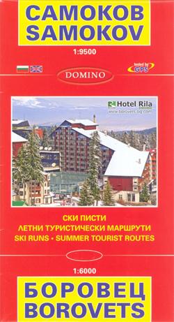 BUŁGARIA BOROWEC - SAMOKOW Borovets - Samokov mapa turystyczna 1:9 500 / 1:5 000 DOMINO
