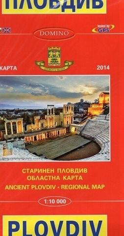 BUŁGARIA PŁOWDIW Plovdiv plan miasta 1:10 000 DOMINO