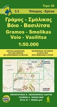 GRAMOS SMOLIKAS mapa turystyczna 1:50 000 ANAVASI GRECJA