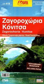 ZAGOROCHORIA mapa turystyczna 1:60 000 ORAMA