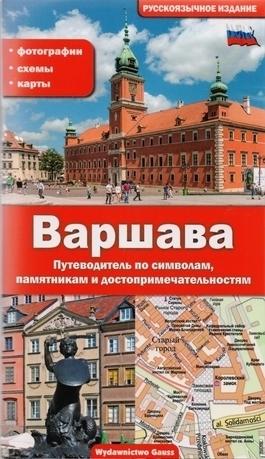 WARSZAWA przewodnik po symbolach, zabytkach i atrakcjach GAUSS j. rosyjski