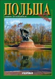 POLSKA album 541 fotografii FESTINA j. rosyjski