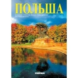 POLSKA album wersja rosyjska FESTINA