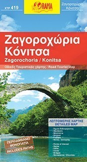 ZAGOROCHORIA KONITSA mapa samochodowo - turystyczna 1:60 000 ORAMA