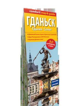 Труймя́сто Гданьск Гдыня Сопот (GDAŃSK GDYNIA SOPOT) 2w1 przewodnik i mapa wersja rosyjska EXPRESSMAP