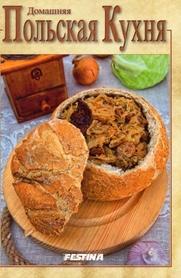 DOMOWA KUCHNIA POLSKA książka kucharska FESTINA j.rosyjski