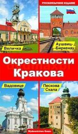 OKOLICE KRAKOWA przewodnik wer.rosyjska GAUSS 2016 !!