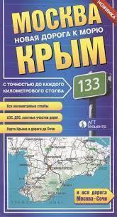 MOSKWA - KRYM mapa samochodowa 1:600 000 wyd. AGT