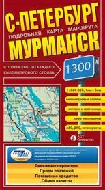 SANKT PETERSBURG - MURMAŃSK mapa samochodowa 1:600 000 wyd. AGT