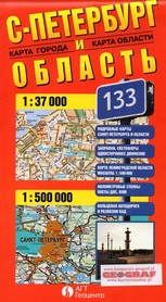 SANKT PETERSBURG I REGION ROSJA plan miasta i mapa samochodowa 1:37 000/500 000 wyd. AGT