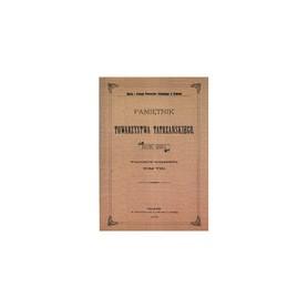 PAMIĘTNIK TOWARZYSTWA TATRZAŃSKIEGO TOM VIII 1883 rok