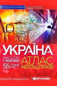 UKRAINA ATLAS SAMOCHODOWY 1:500 000 Kartografija 2019