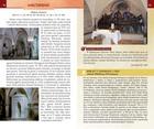 ZIEMIA ŚWIĘTA - ZIEMIA SŁOWA Biblijny przewodnik po Ziemi Świętej TUM 2020 (6)