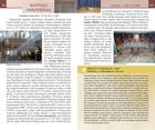 ZIEMIA ŚWIĘTA - ZIEMIA SŁOWA Biblijny przewodnik po Ziemi Świętej TUM 2020 (7)
