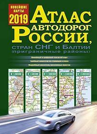 ROSJA atlas samochodowy AST 2019