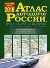 ROSJA atlas samochodowy AST 2019 (1)