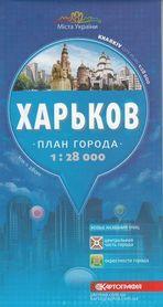 CHARKÓW plan miasta 1:28 000 - Kartografia Kijów