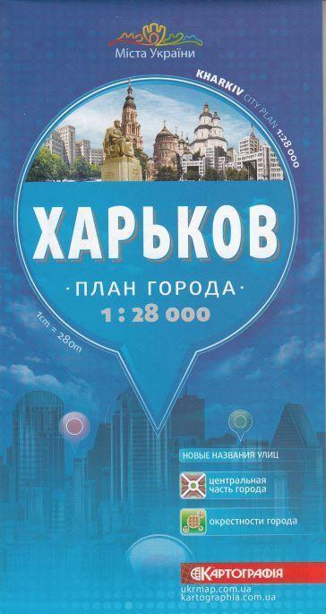 CHARKÓW plan miasta 1:28 000 - Kartografia Kijów (1)