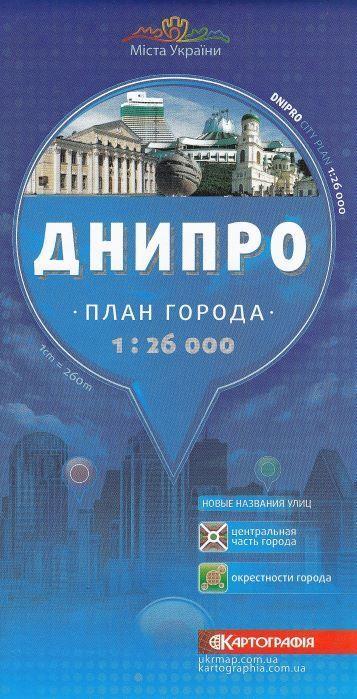 DNIPRO plan miasta 1:26 000 - Kartografia Kijów (1)