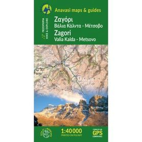 ZAGORI - VALIA KALDA - METSOVO mapa turystyczna 1:45 000 ANAVASI 2020
