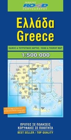 GRECJA mapa 1:500 000 NAKAS ROAD CARTOGRAPHY (1)