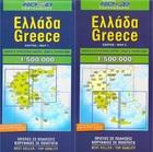 GRECJA mapa 1:500 000 NAKAS ROAD CARTOGRAPHY (2)