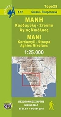 MANI KARDAMYLI STOUPA AGHIOS NIKOLAOS mapa turystyczna 1:25 000 ANAVASI GRECJA