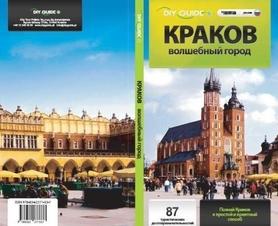 KRAKÓW MIASTO MAGICZNE przedownik turystyczny CITY TOUR POLSKA wersja ROSYJSKA